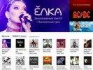 Адель и Елка стали лидерами первого российского чарта iTunes