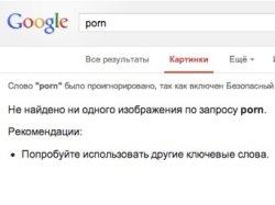 Google усложнил поиск порнокартинок