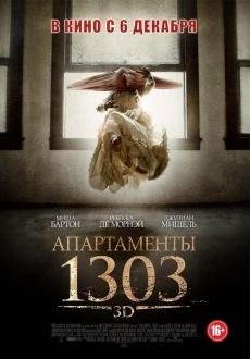 Апартаменты 1303 / Apartment 1303 3D