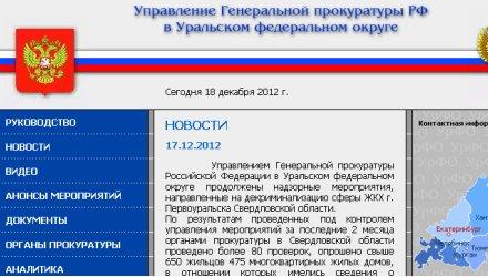 Глава города Юрий Переверзев считает провокацией официальное сообщение Управления Генеральной прокуратуры РФ в УРФО