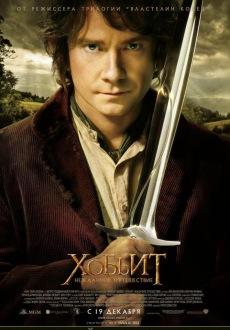 3D Хоббит: Нежданное путешествие / Hobbit: An Unexpected Journey