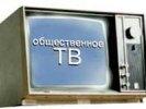 Медведев утвердил финансирование Общественного ТВ: до 2015 года оно получит 4,5 млрд руб.